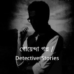 Front Page-Detective Fiction
