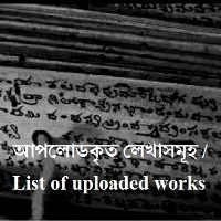 Front Page-List of Works By Date