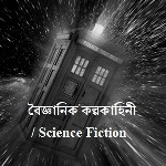 Front Page-Science Fiction