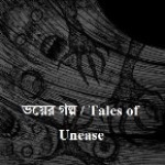 Front Page-Tales of Unease