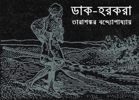 Tarashankar Bandyopadhyay-Dak Harkara