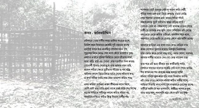 Jasimuddin -Kabor (2)