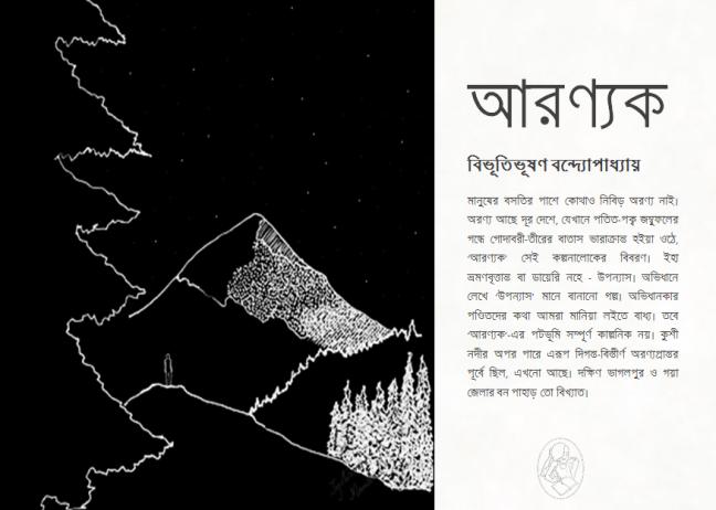 Bibhutibhushan Bandyopadhyay-Aranyak