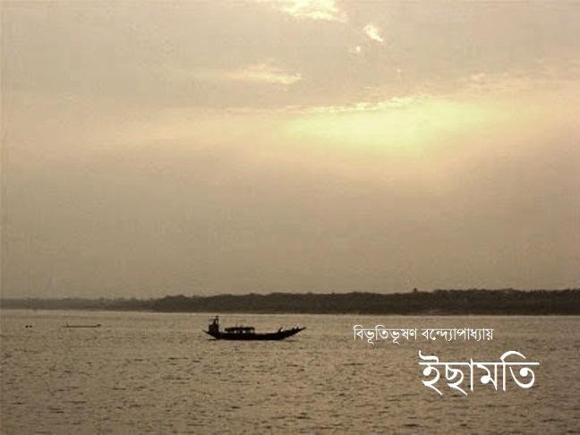 Bibhutibhushan Bandyopadhyay-Ichamati 2