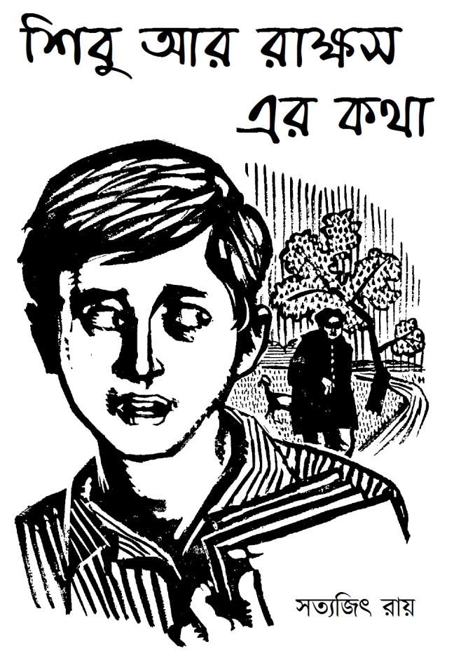 satyajit-ray-shibu-ar-rakkhosh-er-katha