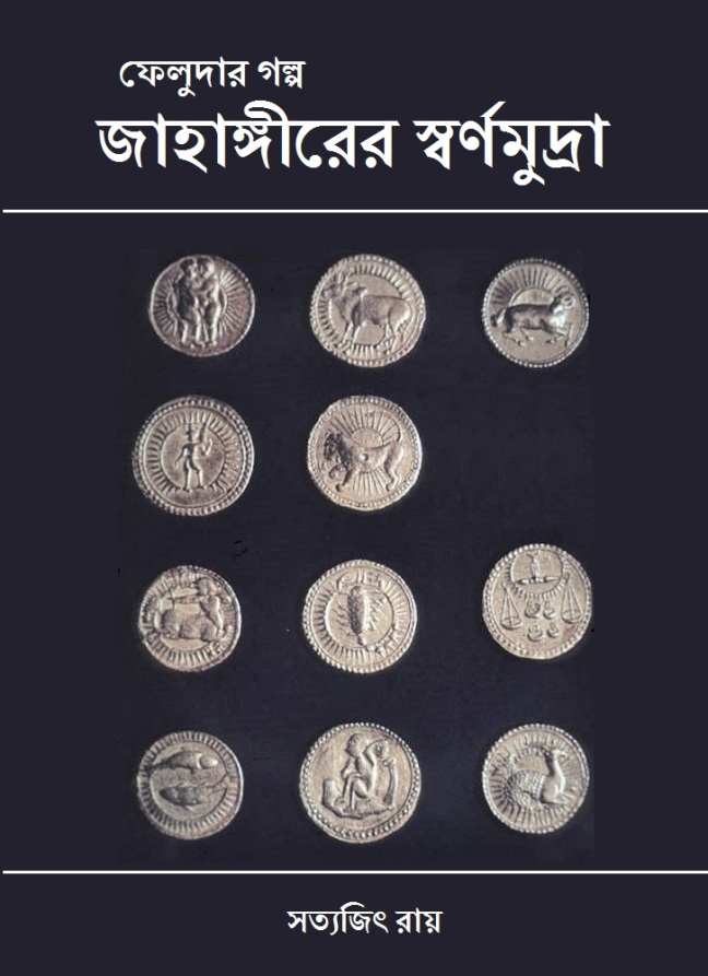satyajit-ray-feluda-jahangir-er-swarnamudra-1